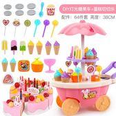 廚房玩具 兒童過家家冰激凌糖果車玩具女孩手推冰淇淋車小伶廚房套裝3-6歲5T 2色