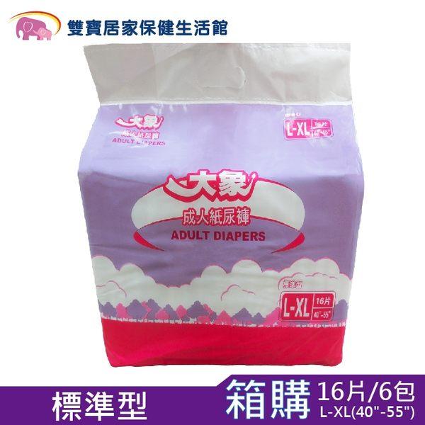 大象 成人紙尿褲L號16片*6包/箱 成箱出貨 成人尿布