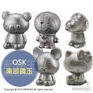 現貨 日本製 OSK 南部鐵器 鐵球 南部鐵玉 補充鐵質 鐵份 史努比 哆啦A夢 拉拉熊 懶懶熊