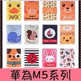 【萌萌噠】華為 HUAWEI MediaPad M5 (8.4)(10.8) 可愛卡通萌兔平板套 3D立體浮雕 插卡支架皮套