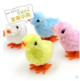 發條毛絨小雞玩具 卡通可愛會跑玩具兒童益智幼兒園寶寶禮品4個裝