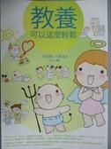 【書寶二手書T4/家庭_HBA】教養可以這麼輕鬆_林攸餘