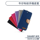 SHARP夏普 AQUOS sense5G 牛仔布紋手機皮套 保護套 保護殼 手機殼 防摔殼 丹寧紋