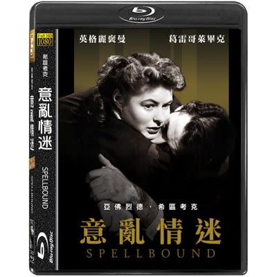 Blu-ray 希區考克意亂情迷BD
