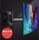電視壁掛架液晶電視機掛架伸縮支架旋轉壁掛顯示器支架22—65寸通用 Ic2539『俏美人大尺碼』
