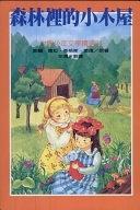 二手書博民逛書店 《森林裡的小木屋》 R2Y ISBN:9575705890│The Eastern Publishing Company