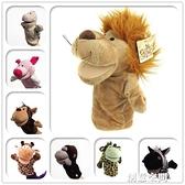 安撫手偶動物手偶玩具手套布娃娃幼兒園兒童禮物可愛親子講故事 蘿莉小腳丫