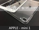 【平板清水防護套】for蘋果APPLE iPad mini 1 2 3 平板電腦專用 皮套背蓋套保護殼果凍套矽膠套平板套