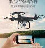無人機航拍高清超長續航玩具成人航模遙控飛機初學者飛行器YYP   蜜拉貝爾