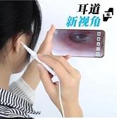 採耳器 可視掏耳WiFi內窺鏡采耳髮光耳勺兒童挖耳神器家用挖耳 【快速出貨】