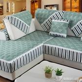 沙發墊四季通用布藝坐墊客廳歐式防滑簡約皮質全蓋全包萬能套罩巾 微愛家居