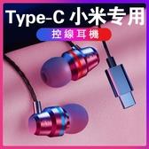 快速出貨 線控耳機 耳機入耳式小米 type-c版有線高音質吃雞手機通用