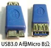 [富廉網] UB-349(USG-35)  USB3.0 A母/ Micro B 公轉接頭
