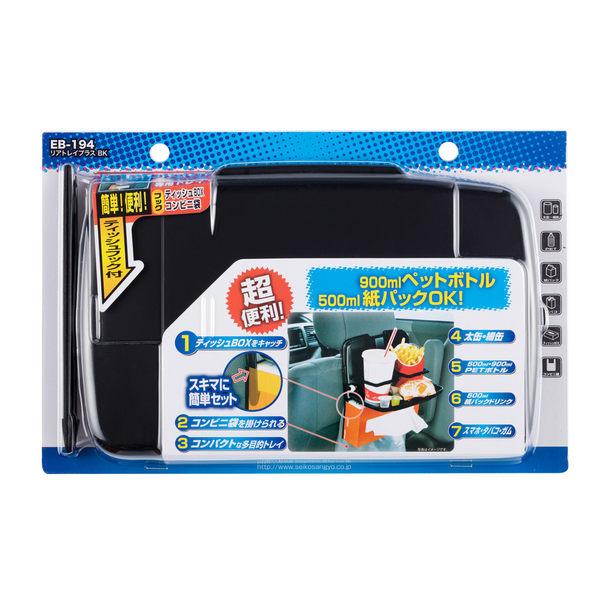 日本SEIKO 多功能後座餐飲架(黑)EB-194 (杯架|餐盤架)【亞克】