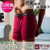 台灣製造 男性平口竹炭內褲 no.9191(紅色)-席艾妮SHIANEY