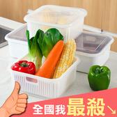 瀝水籃 保鮮盒 收納盒 收納籃 分裝 食材保鮮盒 方形 洗菜 極簡雙層 瀝水保鮮盒【N112】米菈生活館