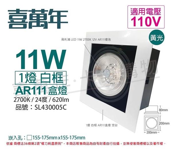 喜萬年 LED 11W 1燈 927 黃光 24度 110V AR111 可調光 白框盒燈(飛利浦光源) _ SL430005C
