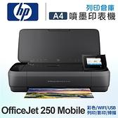 HP OfficeJet 250 Mobile 行動複合機 /適用 C2P04AA/C2P05AA/C2P06AA/C2P07AA