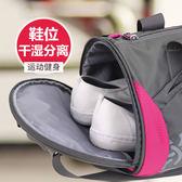 幹濕分離健身包女運動包輕便瑜伽包男士旅行包小防水帶鞋位訓練包【時尚家居館】