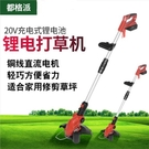 都格派充電式小型剪草機電動割草機家用除草機鋰電草坪修剪打草機 小山好物