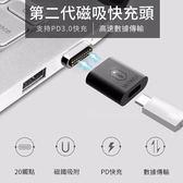 MacBook Pro 磁吸 Type-C 轉接頭 第二代 PD3.0 快充接口 正反插 WIWU 充電線接口 轉接器