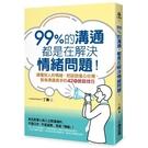 99%的溝通都是在解決情緒問題(讀懂別人的情緒.把話說進心坎裡.晉身溝通高手的42個說話技巧)