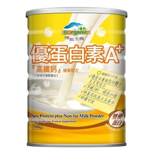 博能生機 優蛋白素A+高纖鈣補養配方700g-單罐[衛立兒生活館]