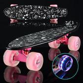 滑板車 四輪滑板代步刷街滑板車新手72大輪男女兒童香蕉板小魚板【小天使】