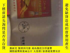 二手書博民逛書店邁向二十一世紀罕見再創航天新輝煌給你拜年 含郵票13209 邁向