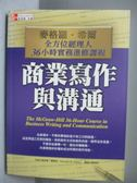 【書寶二手書T3/財經企管_OGW】商業寫作與溝通_肯尼斯.戴維斯(Kenneth W. Davis)原著