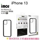 送滿版玻璃【iMos】美國軍規認證雙料防震保護殼 [黑] iPhone 13 (6.1吋)