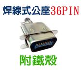 [ 中將3C ] G57連接器 焊線式公座 附鐵殼 36PIN E20-36P