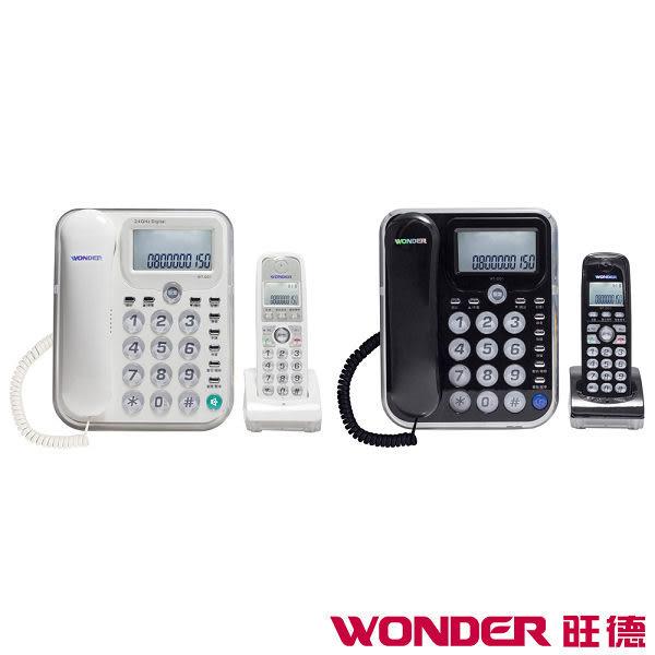 數位無線 子母機電話(黑/白) 2.4GHz高頻 WT-D01