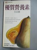 【書寶二手書T3/養生_GOG】優質營養素小百科_Lyndel Costain
