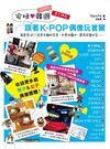 # 【5折】安妞韓國-跟著K-POP偶像...