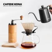 CAFEDE KONA咖啡壺家用手沖滴漏 時光濾杯云朵壺細口壺磨豆機套裝ATF 沸點奇跡