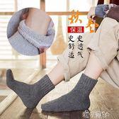 襪子男冬季加厚保暖加絨羊毛中筒襪男士長筒棉襪冬天黑色毛巾長襪【港仔會社】