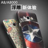 King*Shop~三星A8浮雕手機殼 三星a800f矽膠套軟 三星A8000保護殼卡通彩繪殼