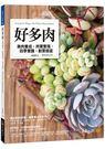 好多肉【暢銷修訂版】:美肉養成、肉寶繁殖...