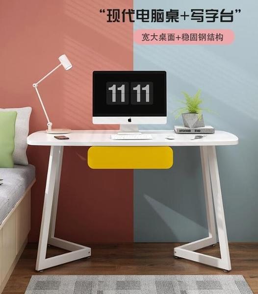 ins北歐電腦台式桌簡約書桌家用學生學習寫字台小戶型臥室辦公桌ATF 艾瑞斯居家生活