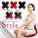 【MTG官方旗艦館】Body Make Seat Style 美姿調整椅 | MTG Taiwan直營販售・日本設計・一年保固