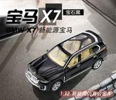 新寶馬X7合金車模聲光回力6開門金屬小汽車模型兒童玩具車內擺件TA3771【大尺碼女王】