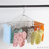 不銹鋼晾衣架多夾子晾衣夾曬內衣架襪子架嬰兒多功能防風igo  酷男精品館