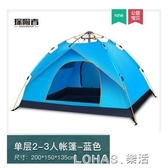 全自動帳篷戶外防暴雨3-4人加厚防雨雙人2單人野營野外露營 樂活生活館