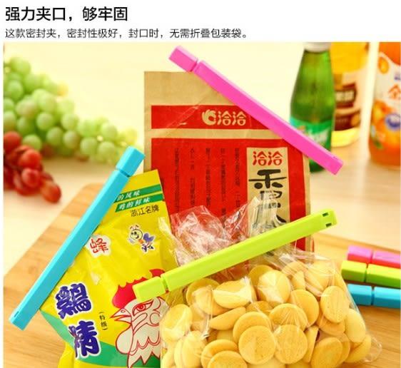 [協貿國際] 食品封口夾食品袋保鮮密封夾 (15個價)