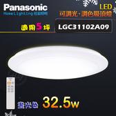國際牌 【LGC31102A09】LED遙控吸頂燈 無框 5坪 晝光色