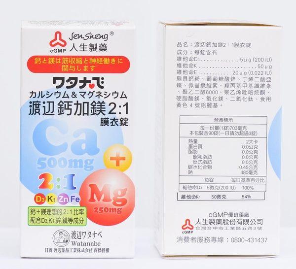 人生製藥 渡邊鈣加鎂2:1膜衣錠 90錠/瓶 公司貨中文標 PG美妝