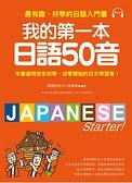 我的第一本日語50音:最有趣、好學的日語發音入門書