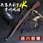水彈槍 絕地98k可發射狙擊水彈槍八倍鏡大號手動拉栓吃雞玩具槍 玩趣3C