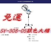 (免運特價)SY-308-05 典億立式蒸氣護髮機(銀色大帽)護髮 燙髮*HAIR魔髮師*